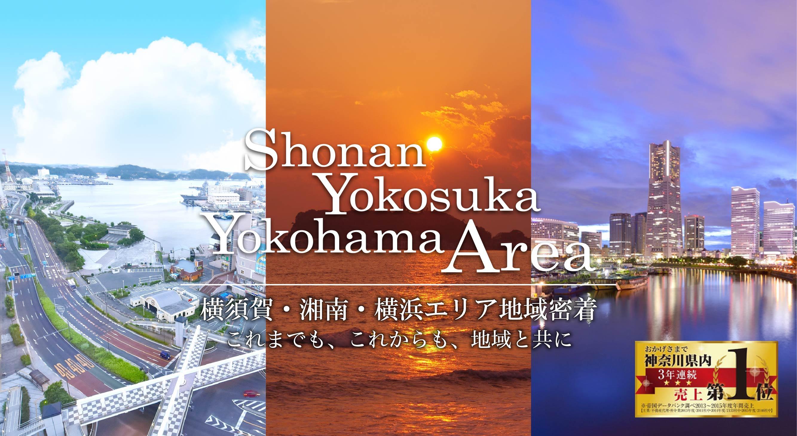 Shonan Yokosuka Yokohama Area 横須賀・湘南・横浜エリア地域密着 これまでも、これからも、地域と共に