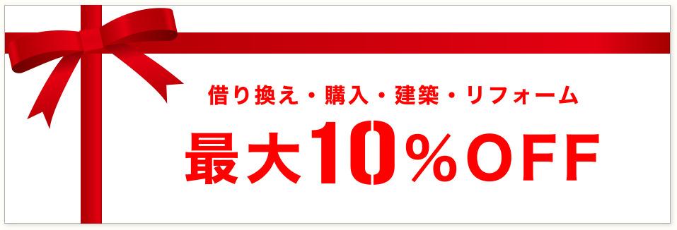 借り換え・購入・建築・リフォーム 最大10%OFF