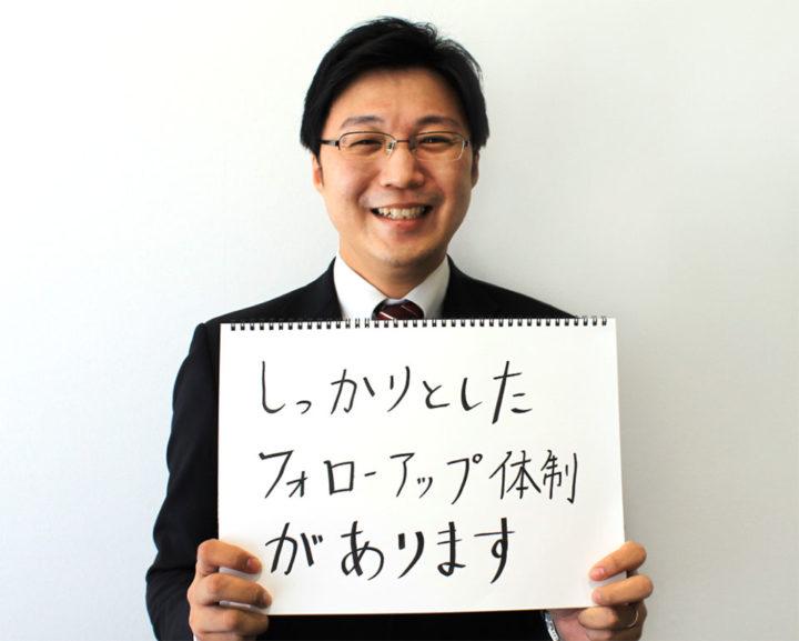 山本 竜太郎 | ウスイホーム採用コンテンツ