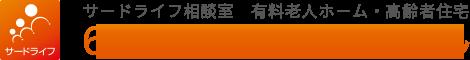 サードライフ相談室久里浜店