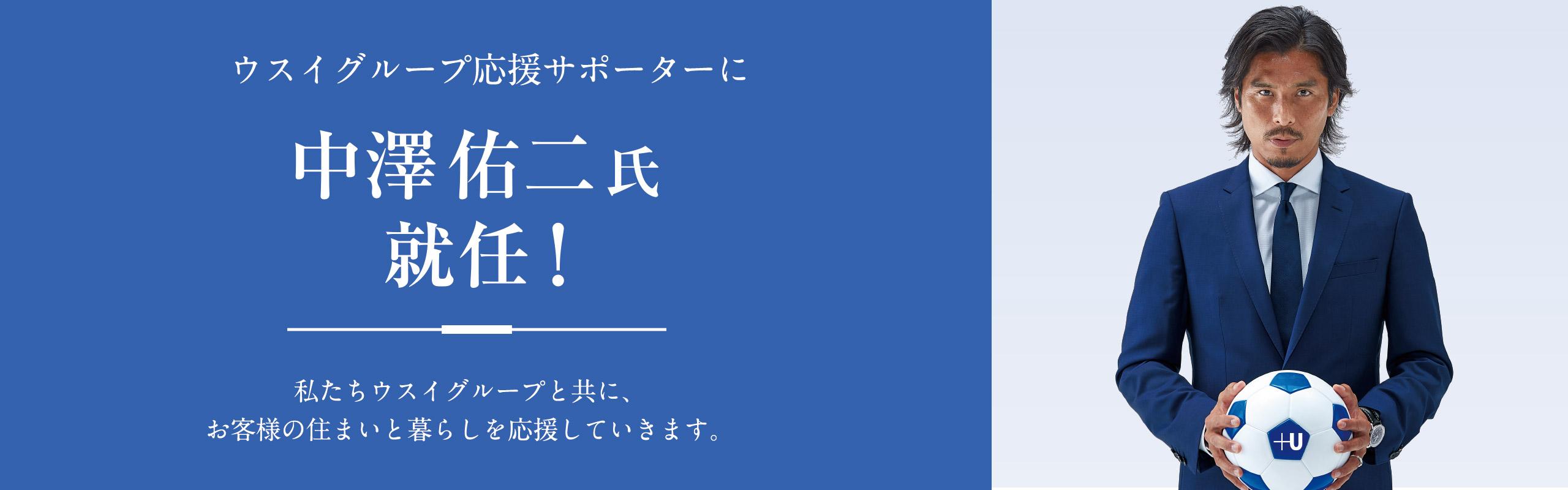 ウスイグループ応援サポーターに中澤佑二氏 就任!