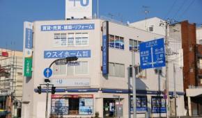 ウスイホーム久里浜店