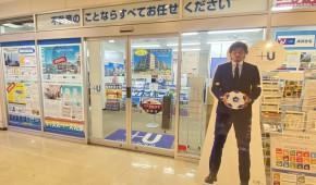 ウスイホーム戸塚店