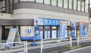 ウスイホーム杉田店