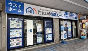 ウスイホーム横須賀中央店(住まいの情報モール)