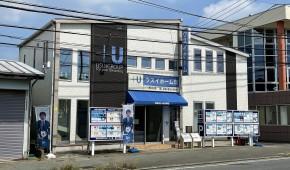 ウスイホーム武山店