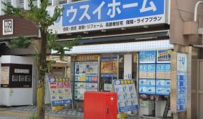 ウスイホーム藤沢店