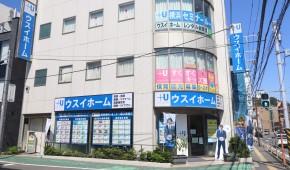 ウスイホーム金沢文庫店