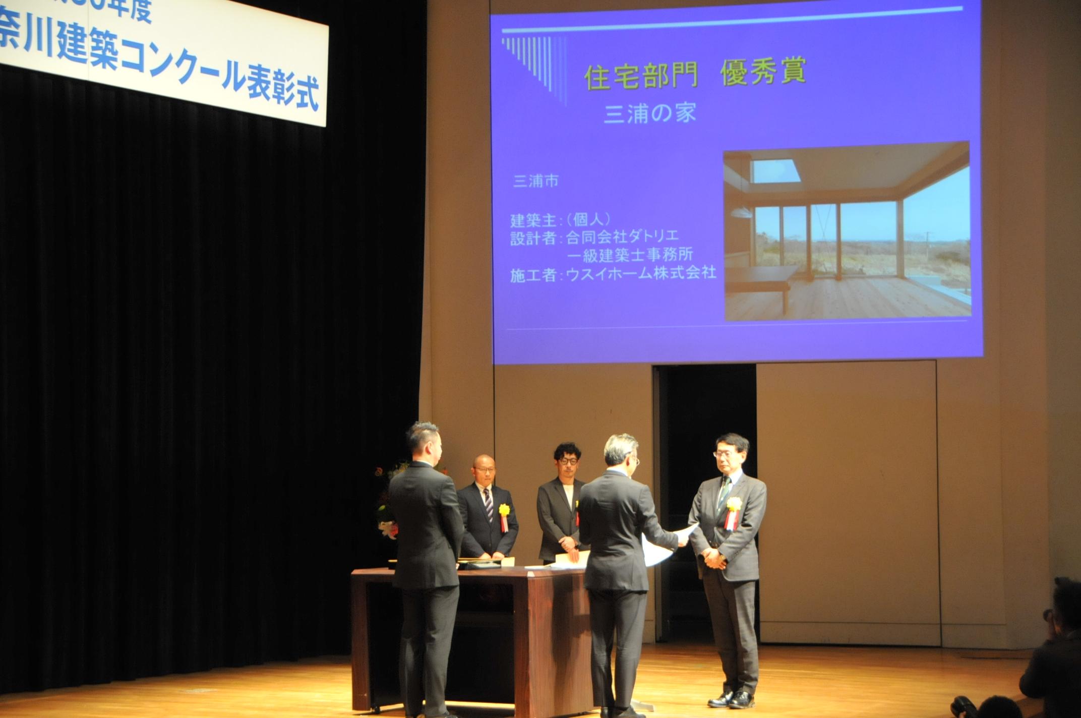 2018.11.12_第62回神奈川建築コンクール (5)