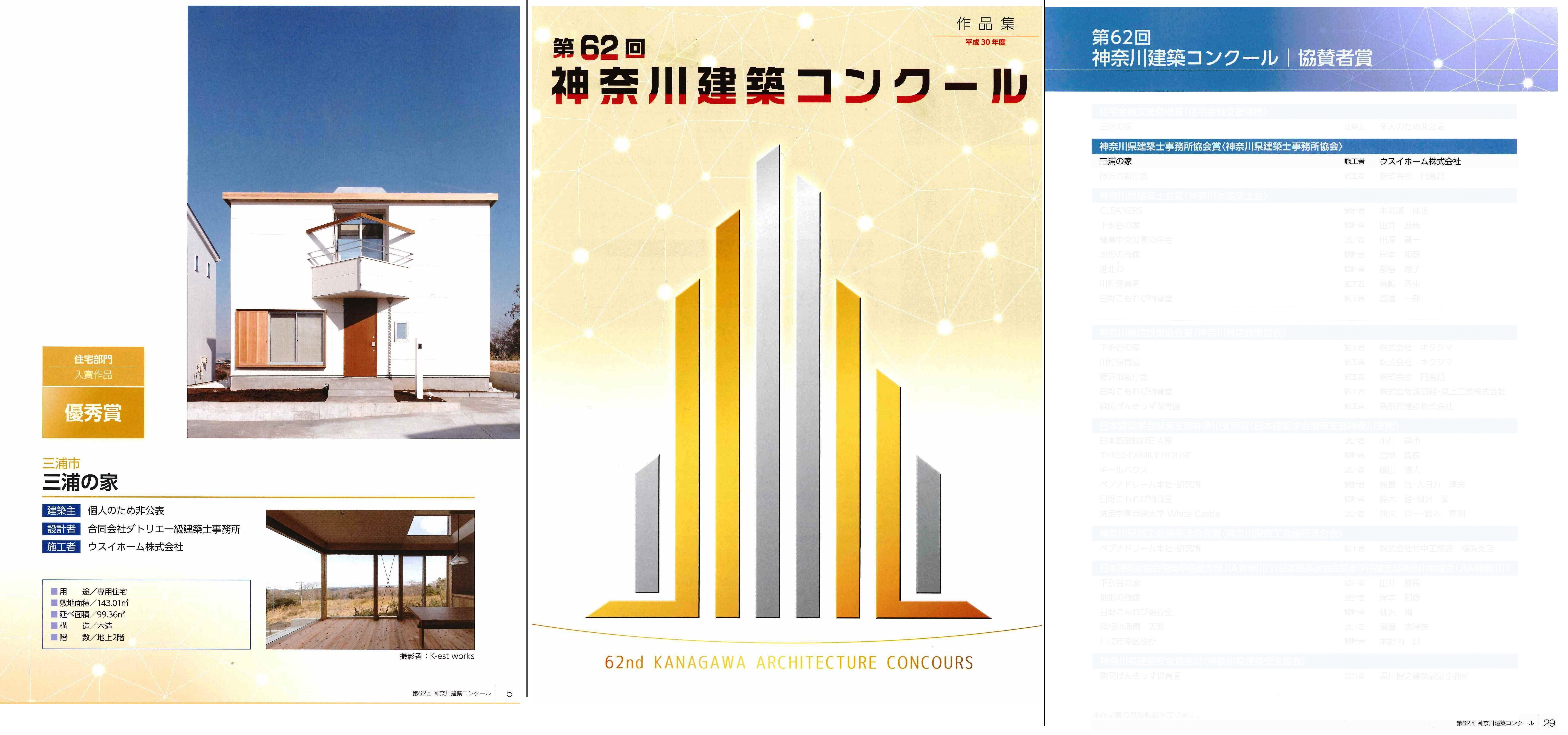 2018.11.12_第62回神奈川建築コンクール_作品集