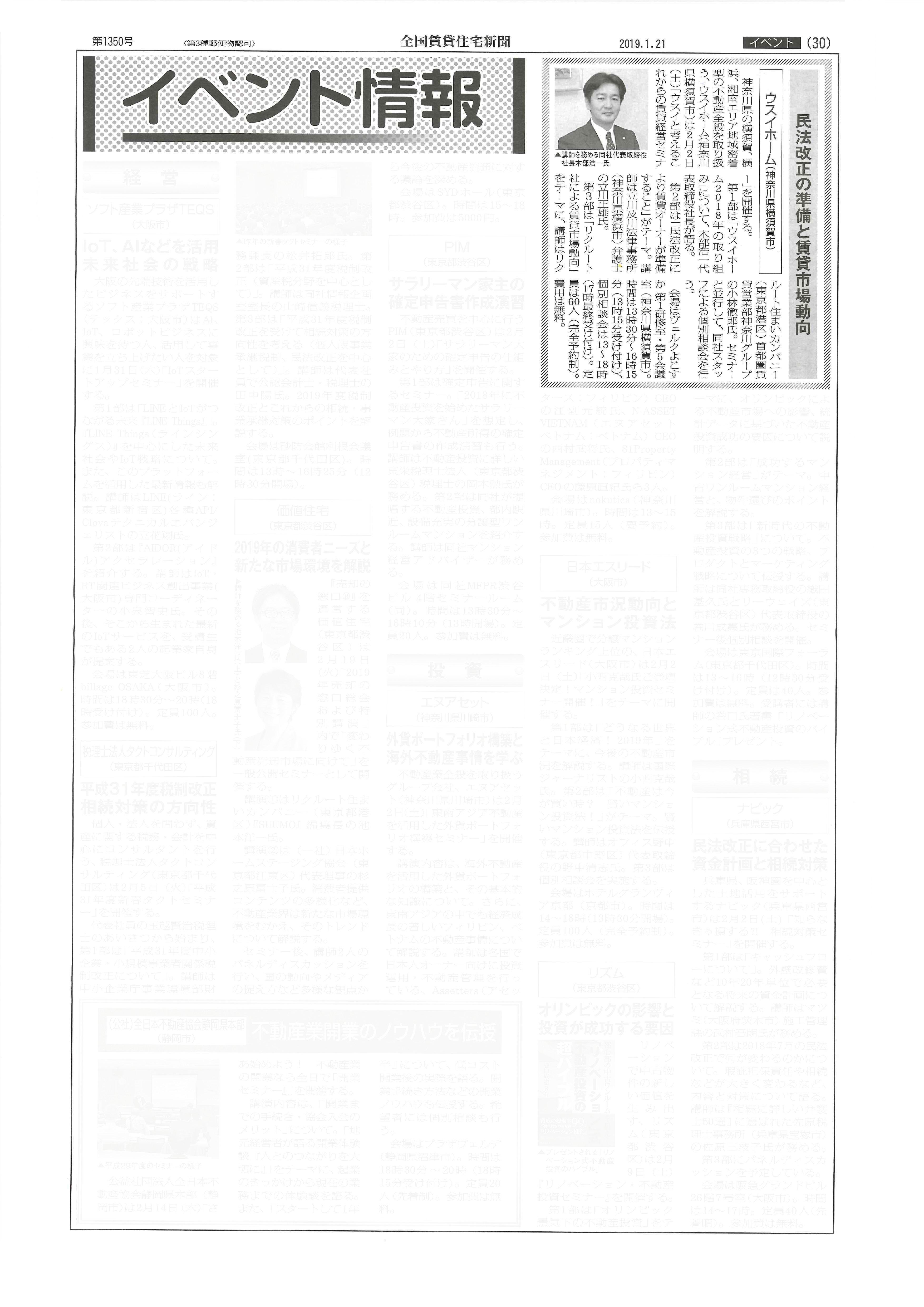 2019.01.21_全国賃貸住宅新聞_オーナー向けセミナー_不動産管理部