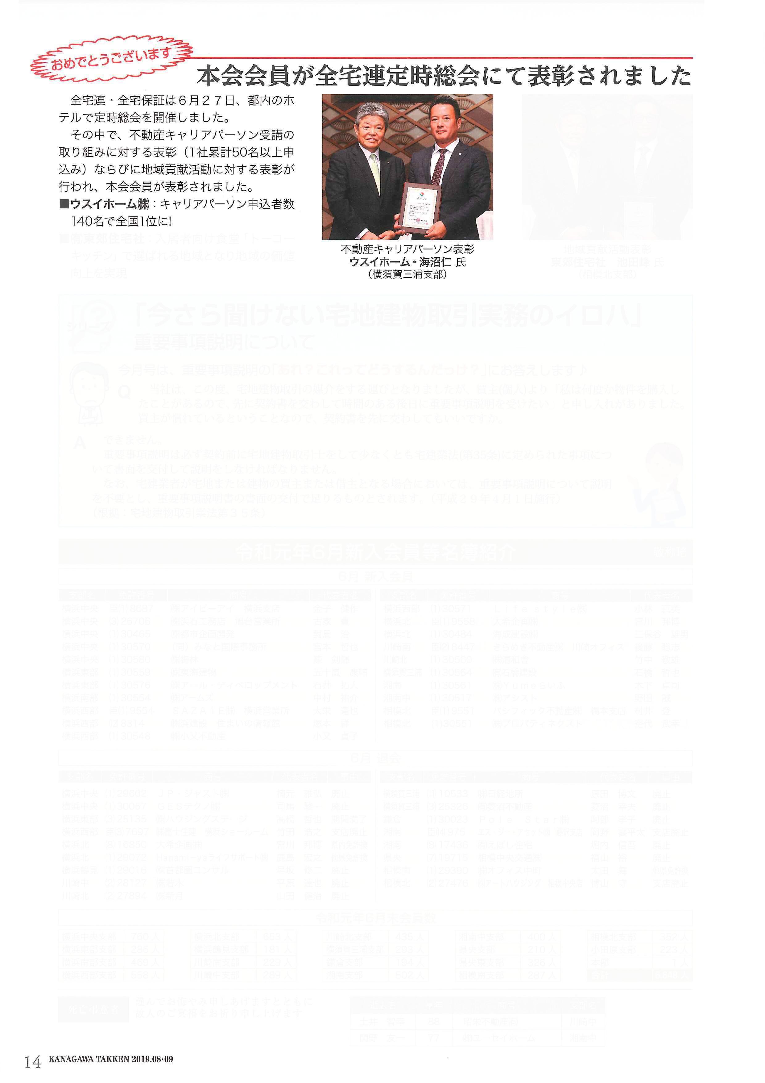 201908-09_宅建ジャーナルかながわ_不動産キャリアパーソン表彰 (1)