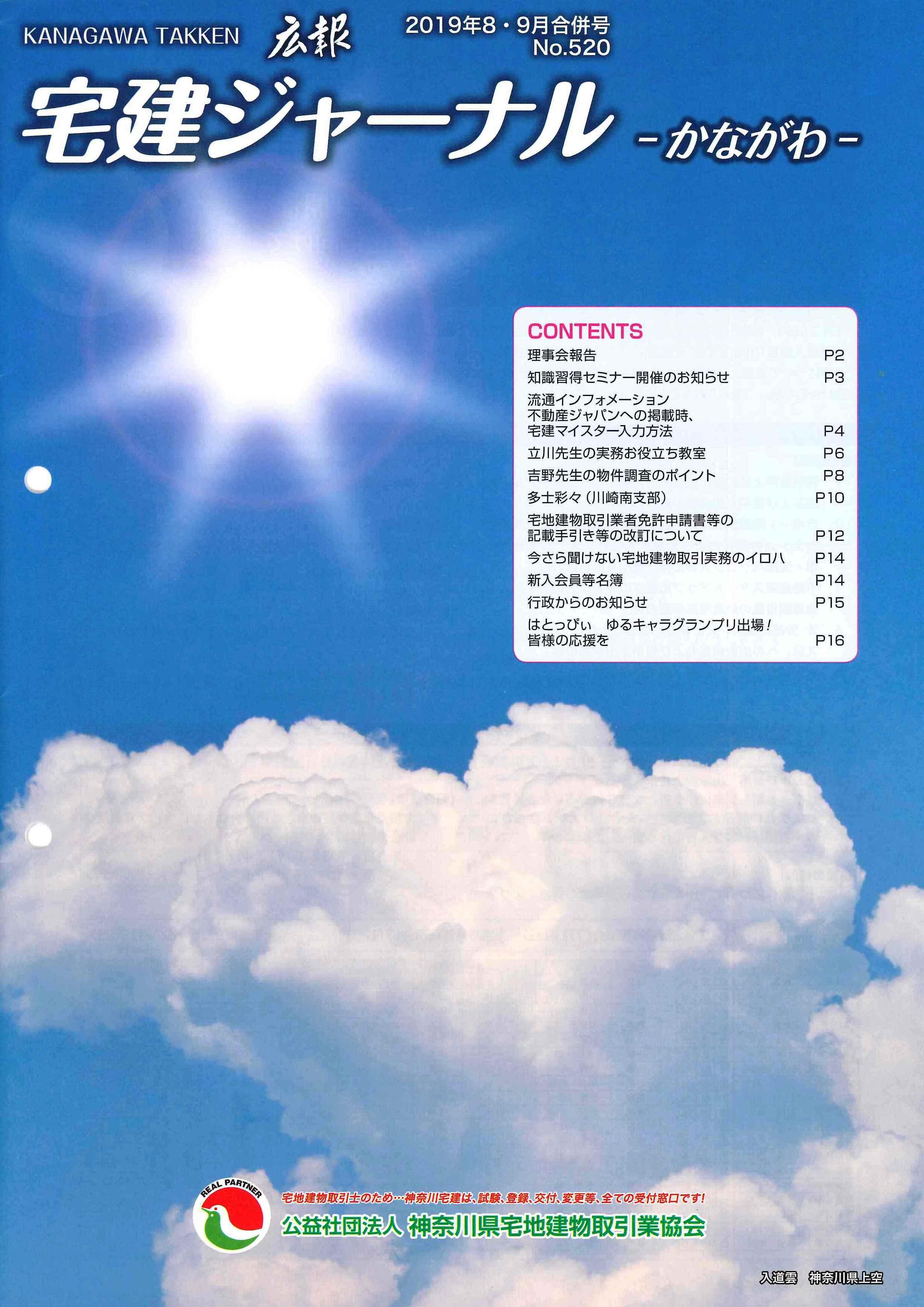 201908-09_宅建ジャーナルかながわ_不動産キャリアパーソン表彰 (2)