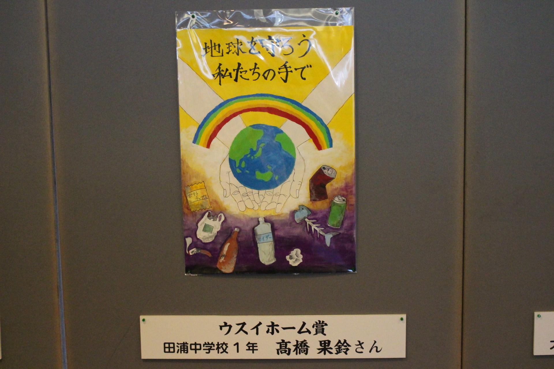 2020.02.01_2019年度_環境ポスターコンクール_表彰式 (4)